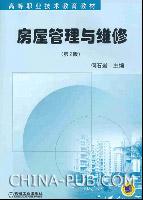 房屋管理与维修(第2版)