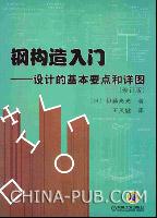 [特价书]钢构造入门:设计的基本要点和详图(修订版)