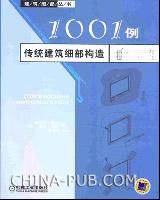 1001例传统建筑细部构造