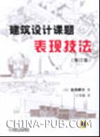 建筑设计课题表现技法(修订版)