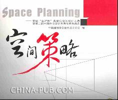"""空间策略:首届""""金护照""""奖居住空间设计大赛暨第二届中国住宅设计大赛优秀作品选(附光盘)"""