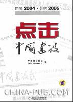 点击中国建设:回眸2004.影响2005