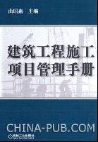 建筑工程施工项目管理手册(精装)