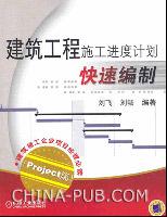 建筑工程施工进度计划快速编制(Project篇)(附光盘)