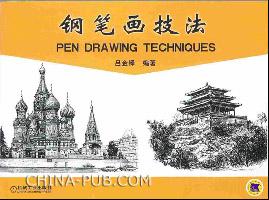 钢笔画技法