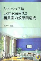 3ds max 7与Lightscape 3.2精美室内效果图速成(附光盘)