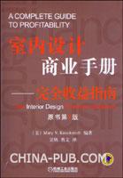 (特价书)室内设计商业手册--完全收益指南(原书第3版)
