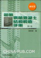 简明钢筋混凝土结构构造手册(第2版)(精装)