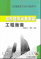 高层建筑设备安装工程指南