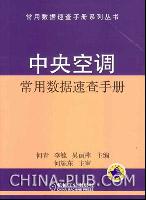 中央空调常用数据速查手册(精装)