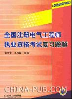 全国注册电气工程师执业资格考试复习题解.发输变电专业