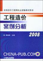 2008全国造价工程师执业资格考试.工程造价案例分析