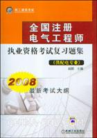 2008全国注册电气工程师执业资格考试复习题解(供配电专业)