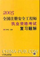 全国注册安全工程师执业资格考试复习题解:2005年
