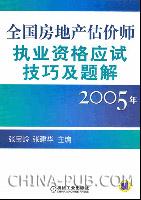 全国房地产估价师执业资格应试技巧及题解(2005年)