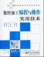 数控加工编程与操作实用技术[按需印刷]