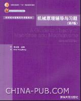 机械原理辅导与习题(第2版)