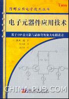 电子元器件应用技术:基于OP放大器与晶体管的放大电路设计[按需印刷]