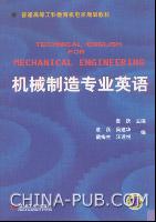 机械制造专业英语