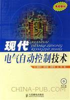 现代电气自动控制技术(附光盘)
