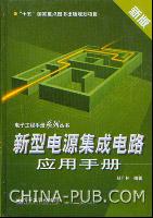 新型电源集成电路应用手册