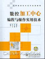 数控加工中心编程与操作实用技术[按需印刷]