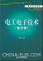 电工电子技术(电子学)