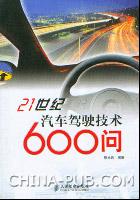 21世纪汽车驾驶技术600问