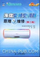 海信变频空调器原理与维修(第二版)