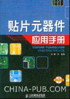 贴片元器件应用手册[按需印刷]