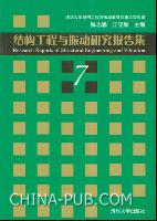 结构工程与振动研究报告集(7)(英文影印版)