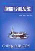 舰船导航系统