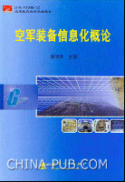 空军装备信息化概论[按需印刷]