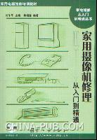 家用摄像机修理从入门到精通(含光盘)