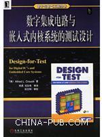 数字集成电路嵌入式内核系统的测试设计(含光盘)