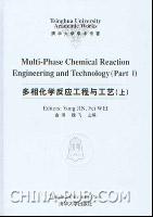 多相化学反应工程与工艺(上、下册)(英文影印版)