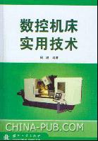 数控机床实用技术