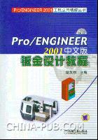 Pro/ENGINEER 2001中文版钣金设计教程