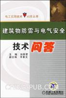 建筑物防雷与电气安全技术问答