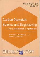 炭材料科学与工程--从基础到应用(英文影印版)