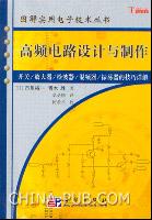 高频电路设计与制作[按需印刷]