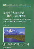 清洁生产与循环经济--概念、方法和案例