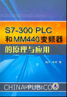 S7-300 PLC和 MM440变频器的原理与应用