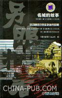 名城的故事:建筑师眼中的欧洲城市风情