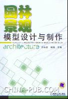 园林景观模型设计与制作