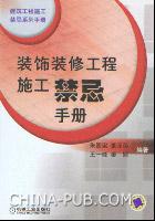 装饰装修工程施工禁忌手册