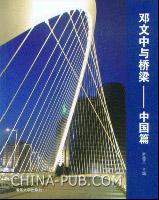邓文中与桥梁--中国篇