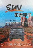 [特价书]SUV车迷手册