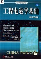 (特价书)工程电磁学基础(原书第6版)