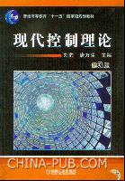 现代控制理论(第3版)